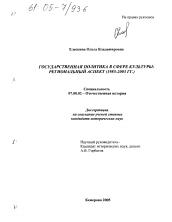 Государственная политика в сфере культуры автореферат и  Диссертация по истории на тему Государственная политика в сфере культуры