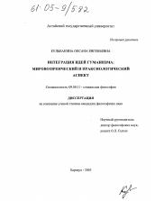 Интеграция идей гуманизма мировоззренческий и праксиологический  Диссертация по философии на тему Интеграция идей гуманизма мировоззренческий и праксиологический аспект