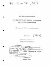 Русские постмодернисты и В В Набоков автореферат и диссертация  Полный текст автореферата диссертации по теме Русские постмодернисты и В В Набоков