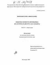 Языковая личность переводчика автореферат и диссертация по  Диссертация по филологии на тему Языковая личность переводчика