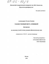 Художественный мир М Лохвицкой автореферат и диссертация по  Диссертация по филологии на тему Художественный мир М Лохвицкой