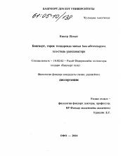 Особенности языка и стиля пословиц и поговорок в башкирском и  Диссертация по филологии на тему Особенности языка и стиля пословиц и поговорок в башкирском и