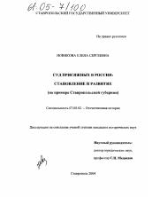 Суд присяжных в России становление и развитие автореферат и  Диссертация по истории на тему Суд присяжных в России становление и развитие