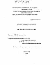 Чагатайский улус автореферат и диссертация по истории Скачать  Диссертация по истории на тему Чагатайский улус