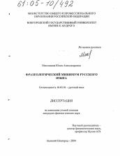 Фразеологический минимум русского языка автореферат и  Диссертация по филологии на тему Фразеологический минимум русского языка