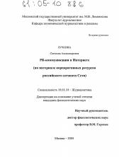 pr коммуникации в Интернете автореферат и диссертация по  Диссертация по филологии на тему pr коммуникации в Интернете