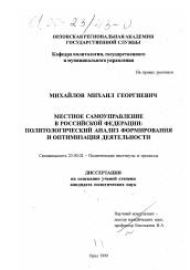 Местное самоуправление в Российской Федерации автореферат и  Диссертация по политологии на тему Местное самоуправление в Российской Федерации