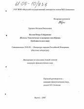 Поэзия Петра Тобурокова автореферат и диссертация по филологии  Диссертация по филологии на тему Поэзия Петра Тобурокова