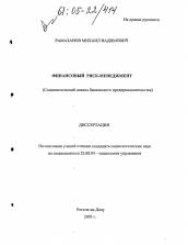 Финансовый риск менеджмент автореферат и диссертация по  Полный текст автореферата диссертации по теме Финансовый риск менеджмент
