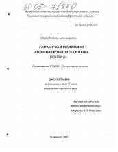 Разработка и реализация атомных проектов СССР и США автореферат  Диссертация по истории на тему Разработка и реализация атомных проектов СССР и США
