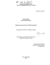 Французская дипломатия и Кубинский кризис автореферат и  Диссертация по истории на тему Французская дипломатия и Кубинский кризис