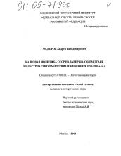 Кадровая политика СССР на завершающем этапе индустриальной  Диссертация по истории на тему Кадровая политика СССР на завершающем этапе индустриальной модернизации