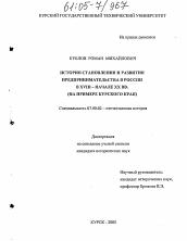 История становления и развития предпринимательства в России в  Диссертация по истории на тему История становления и развития предпринимательства в России в xviii