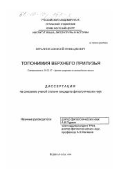 Топонимия верхнего Прилузья автореферат и диссертация по  Диссертация по филологии на тему Топонимия верхнего Прилузья
