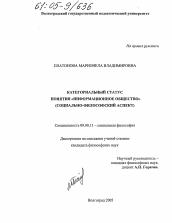 Категориальный статус понятия информационное общество  Полный текст автореферата диссертации по теме Категориальный статус понятия информационное общество
