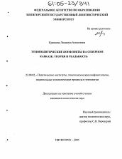 Этнополитические конфликты на Северном Кавказе теория и  Диссертация по политологии на тему Этнополитические конфликты на Северном Кавказе теория и реальность