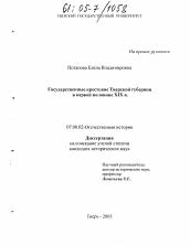 Как завести медицинскую книжку Москва Тверской