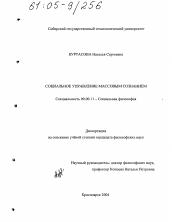 Социальное управление массовым сознанием автореферат и  Диссертация по философии на тему Социальное управление массовым сознанием