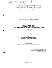Имидж региона как информационно политический ресурс автореферат  Диссертация по филологии на тему Имидж региона как информационно политический ресурс