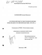 Исторический опыт осуществления политики приватизации в Российской  Диссертация по истории на тему Исторический опыт осуществления политики приватизации в Российской Федерации