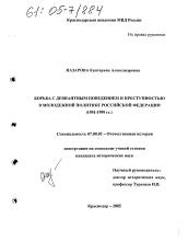 Борьба с девиантным поведением и преступностью в молодежной  Диссертация по истории на тему Борьба с девиантным поведением и преступностью в молодежной политике Российской