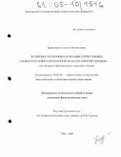 Особенности терминологизации атрибутивных словосочетаний в  Диссертация по филологии на тему Особенности терминологизации атрибутивных словосочетаний в предметной области юриспруденция