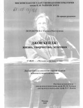 Джон Кейдж жизнь творчество эстетика автореферат и  Полный текст автореферата диссертации по теме Джон Кейдж жизнь творчество эстетика