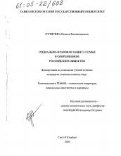 Социально правовая защита семьи в современном российском обществе  Диссертация по социологии на тему Социально правовая защита семьи в современном российском обществе