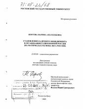 Становление кадрового менеджмента в организациях современной  Диссертация по социологии на тему Становление кадрового менеджмента в организациях современной России