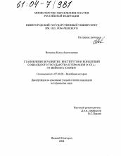 Становление и развитие институтов и концепций социального  Диссертация по истории на тему Становление и развитие институтов и концепций социального государства в Германии