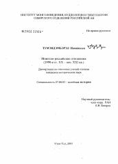 Монголо российские отношения автореферат и диссертация по  Полный текст автореферата диссертации по теме Монголо российские отношения