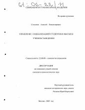 Управление социализацией студентов в высшем учебном заведении  Полный текст автореферата диссертации по теме Управление социализацией студентов в высшем учебном заведении СОВРЕМЕННАЯ ГУМАНИТАРНАЯ АКАДЕМИЯ