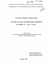 История Кубани в произведениях живописи и графики автореферат и  Диссертация по истории на тему История Кубани в произведениях живописи и графики