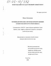 Терминологические системы юриспруденции в монгольском и русском  Диссертация по филологии на тему Терминологические системы юриспруденции в монгольском и русском языках