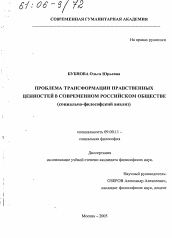 Проблема трансформации нравственных ценностей в современном  Диссертация по философии на тему Проблема трансформации нравственных ценностей в современном российском обществе