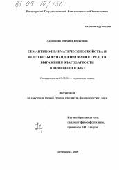 Семантико прагматические свойства и контексты функционирования  Диссертация по филологии на тему Семантико прагматические свойства и контексты функционирования средств выражения благодарности