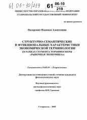 Структурно семантические и функциональные характеристики  Диссертация по филологии на тему Структурно семантические и функциональные характеристики экономической терминологии