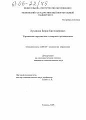 Управление персоналом в северных организациях автореферат и  Полный текст автореферата диссертации по теме Управление персоналом в северных организациях