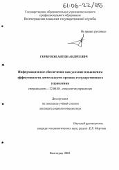 Информационное обеспечение как условие повышения эффективности  Диссертация по социологии на тему Информационное обеспечение как условие повышения эффективности деятельности органов государственного управления