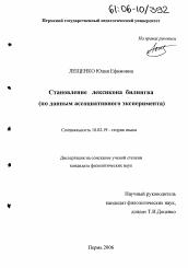 Становление лексикона билингва автореферат и диссертация по  Диссертация по филологии на тему Становление лексикона билингва