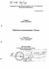 Проблемы коммуникации у Чехова автореферат и диссертация по  Диссертация по филологии на тему Проблемы коммуникации у Чехова