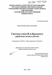 Система стиха И А Бродского автореферат и диссертация по  Полный текст автореферата диссертации по теме Система стиха И А Бродского