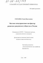 Местное самоуправление как фактор развития гражданского общества в  Полный текст автореферата диссертации по теме Местное самоуправление как фактор развития гражданского общества в России