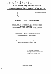 Социальная реабилитация российских военнослужащих участников  Диссертация по социологии на тему Социальная реабилитация российских военнослужащих участников вооруженных конфликтов