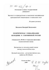 Политическая социализация молодежи в современной России  Диссертация по философии на тему Политическая социализация молодежи в современной России