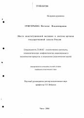 Место конституционной юстиции в системе органов государственной  Диссертация по политологии на тему Место конституционной юстиции в системе органов государственной власти России