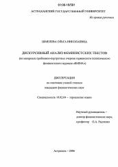 Дискурсивный анализ феминистских текстов автореферат и  Диссертация по филологии на тему Дискурсивный анализ феминистских текстов