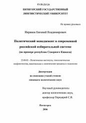Политический менеджмент в современной российской избирательной  Диссертация по политологии на тему Политический менеджмент в современной российской избирательной системе