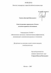 Конституционное правосудие в России автореферат и диссертация по  Диссертация по политологии на тему Конституционное правосудие в России