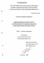 Информационная безопасность в современном российском обществе  Диссертация по философии на тему Информационная безопасность в современном российском обществе